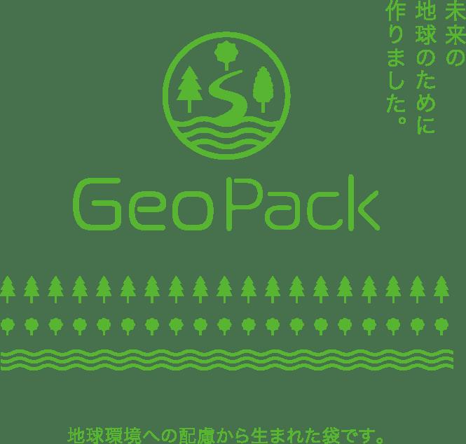未来の地球のために作りました。GeoPack地球環境への配慮から生まれた袋です。