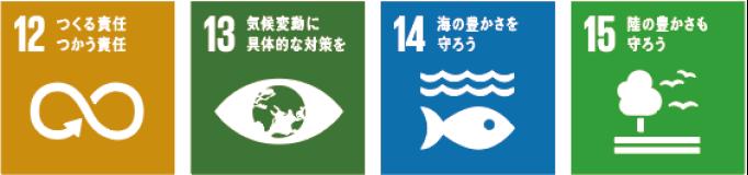 【SDGs 公式宣言】