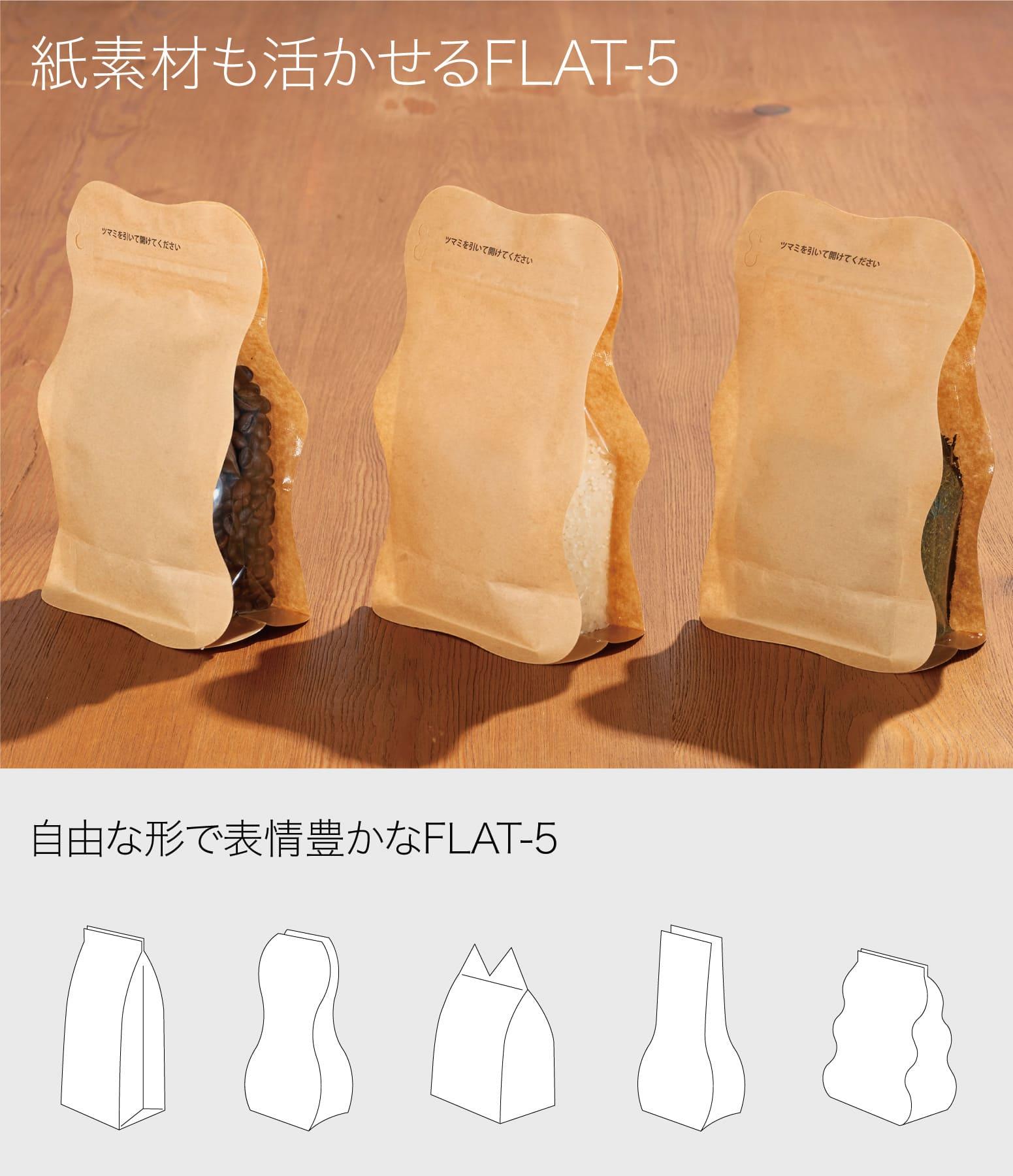 紙素材も活かせるFLAT-5 自由な形で表情豊かなFLAT-5